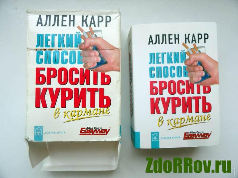 Книга Аллена Карра «Легкий способ бросить курить»