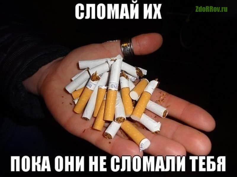 Бросайте курить, это никогда не поздно!