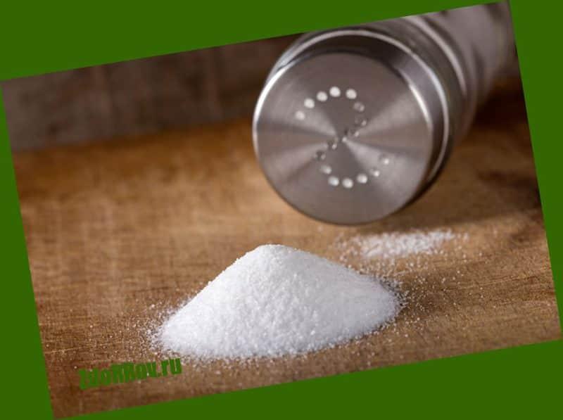 Уберите соль
