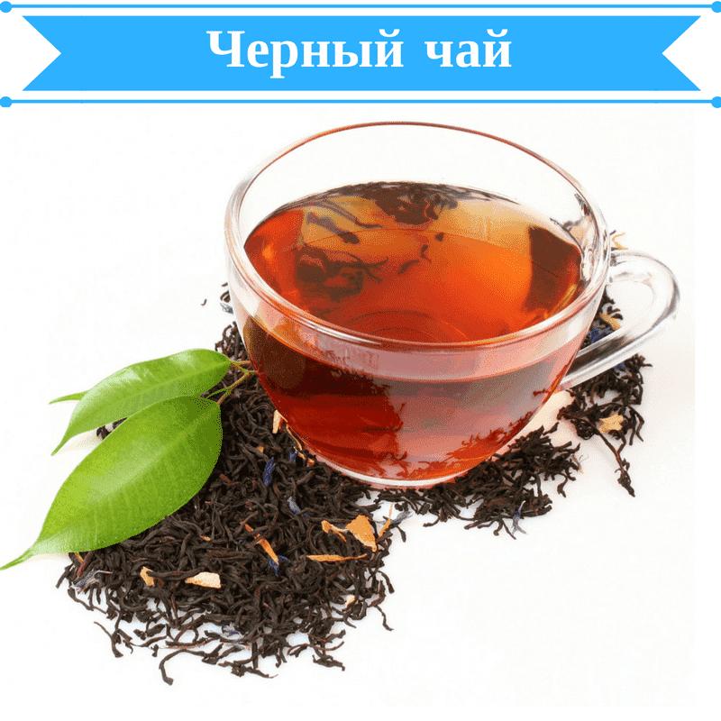 Черный чай поднимет давление