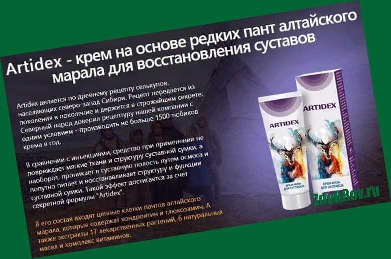 Действие препарата Artidex