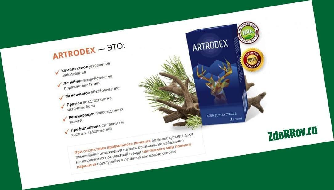 Действие препарата Artrodex