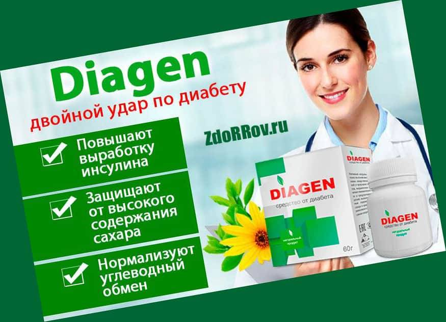 Действие препарата Diagen