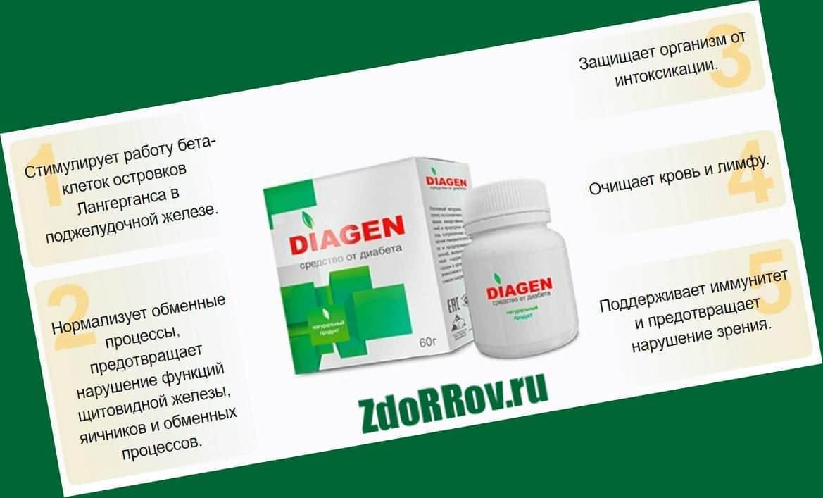 Преимущества Диаген