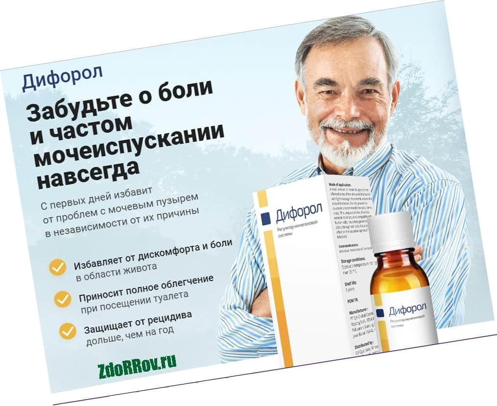 Действие препарата Diforol