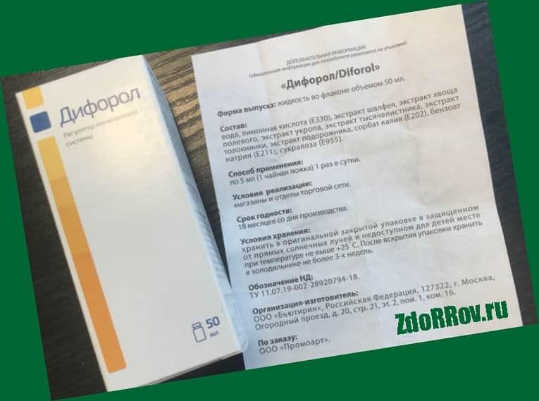 Дифорол - препарат от непроизвольного мочеиспускания