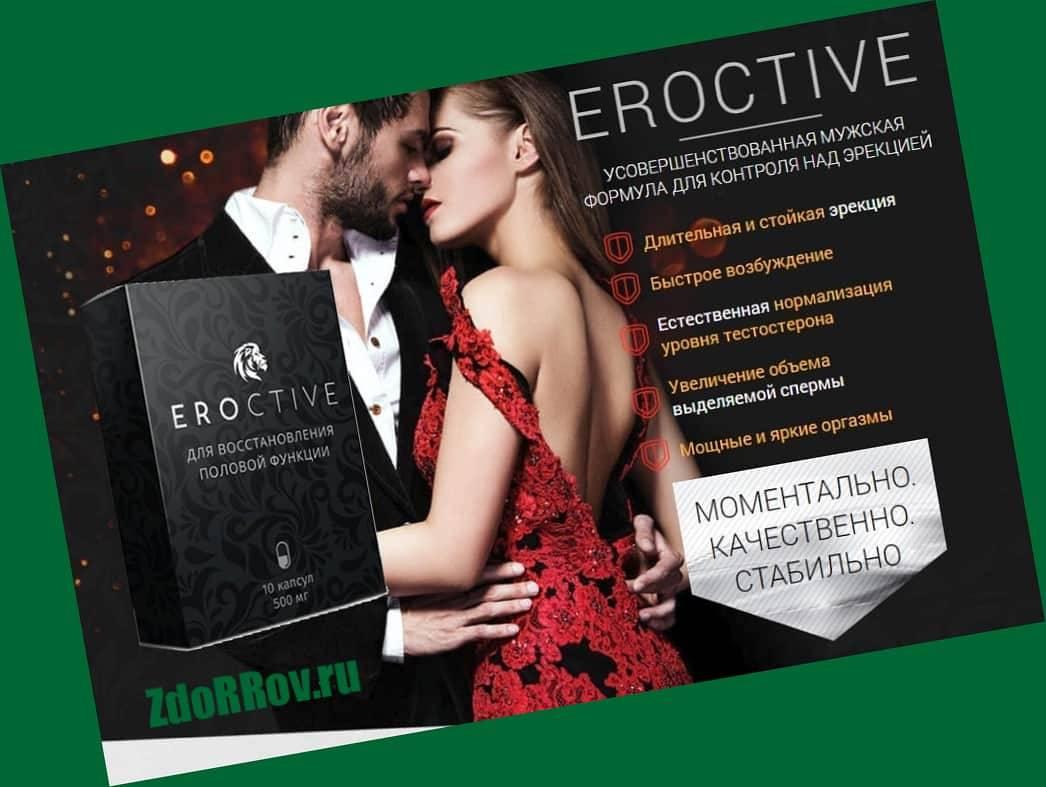 Действие препарата Eroctive