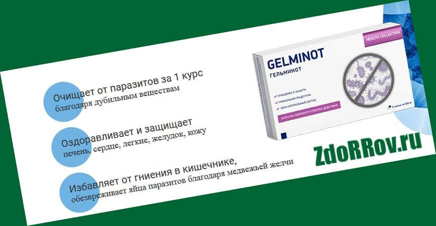 Действие препарата Gelminot