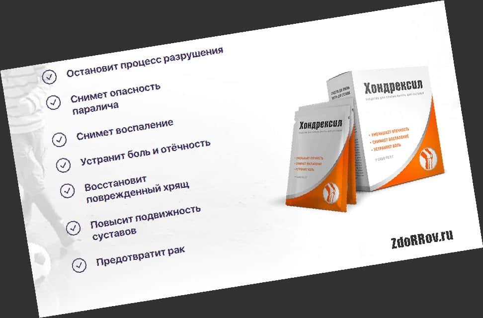 Действие препарата Hondreksil
