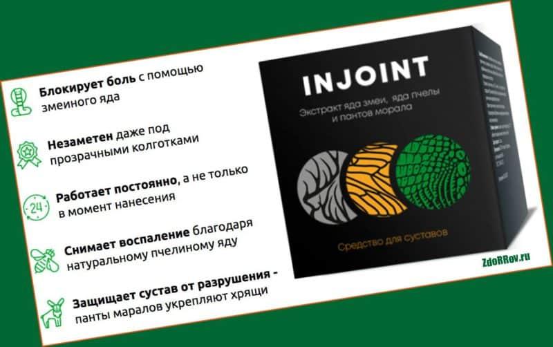 Injoint гель-пластырь — новый препарат для восстановления суставов