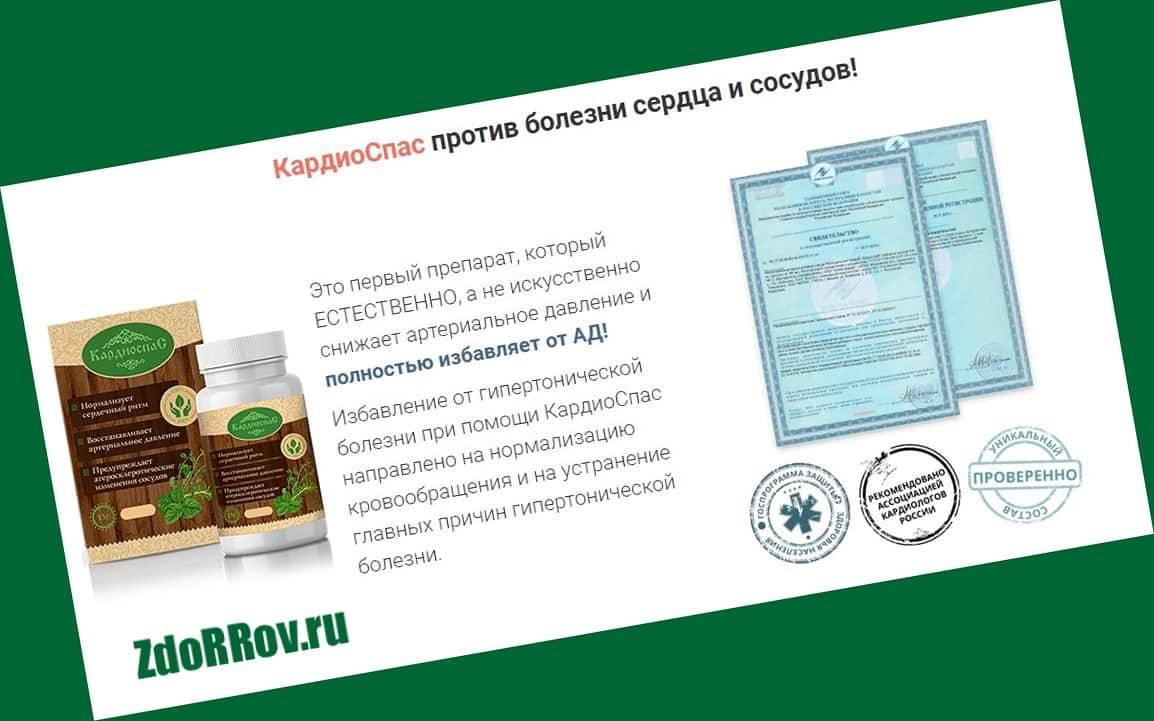 Действие препарата Kardiospas