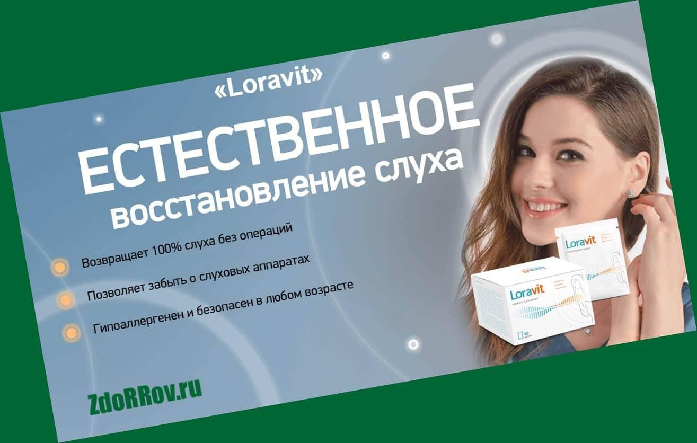 Действие препарата Loravit