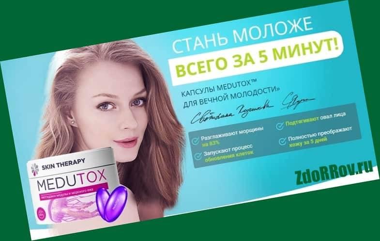 Действие препарата Medutox