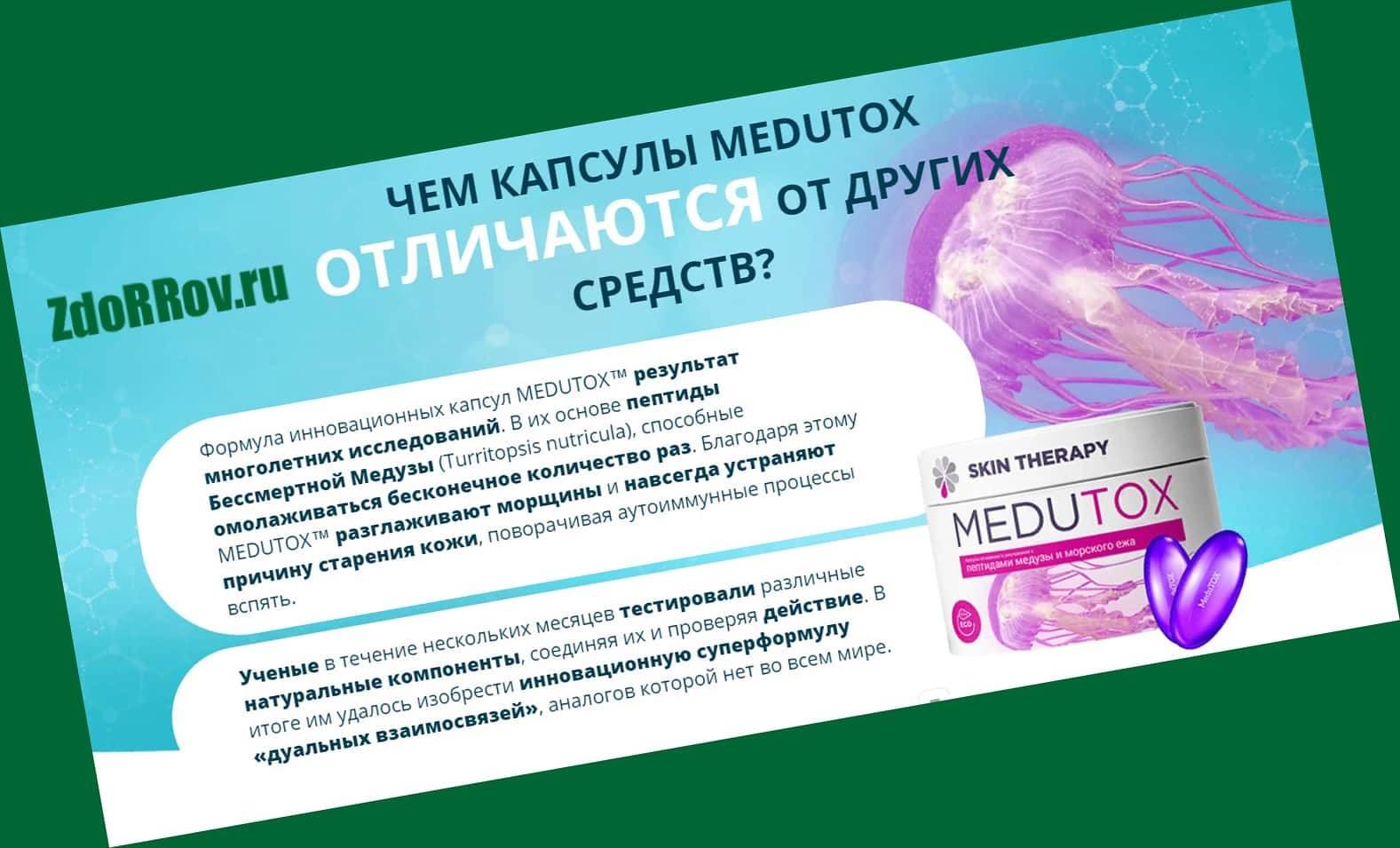 Преимущества Медутокс