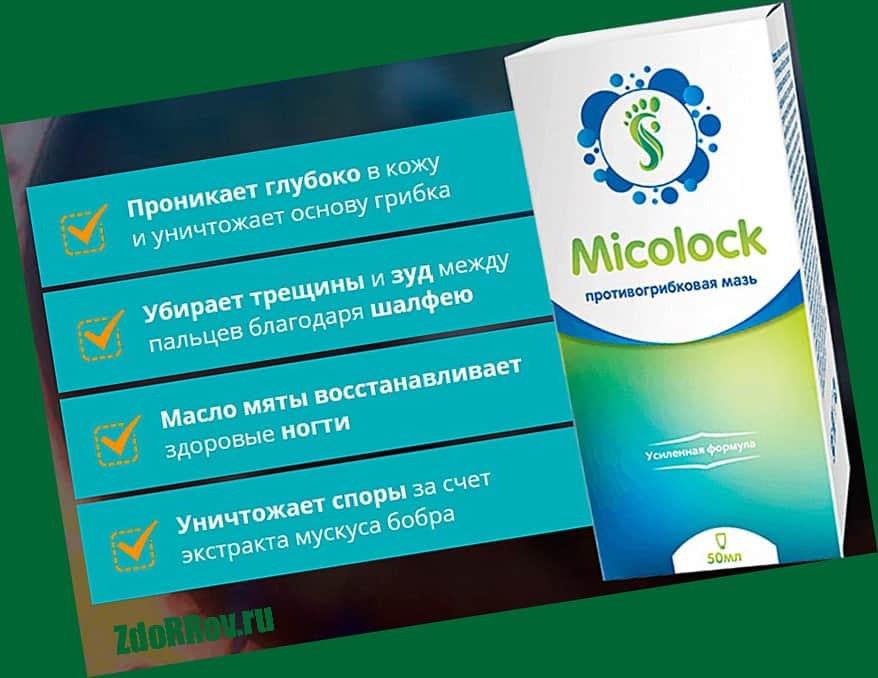Действие препарата Micolock