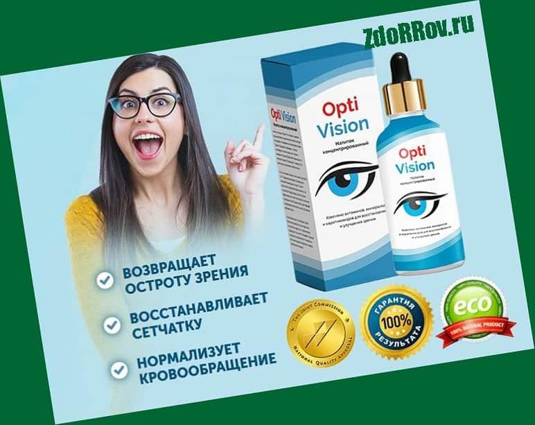 Действие препарата OptiVision