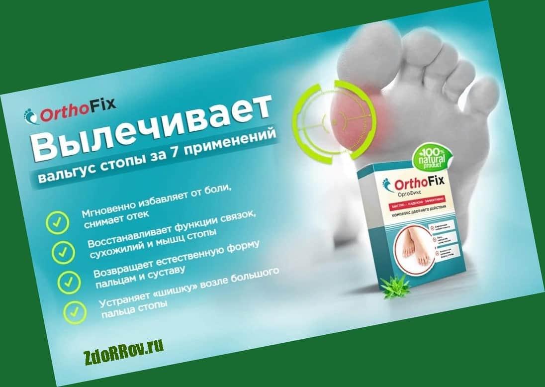 Действие препарата Orthofix