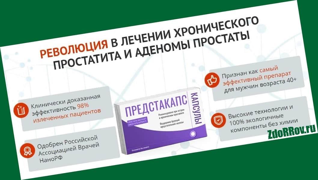Действие препарата Predstacaps