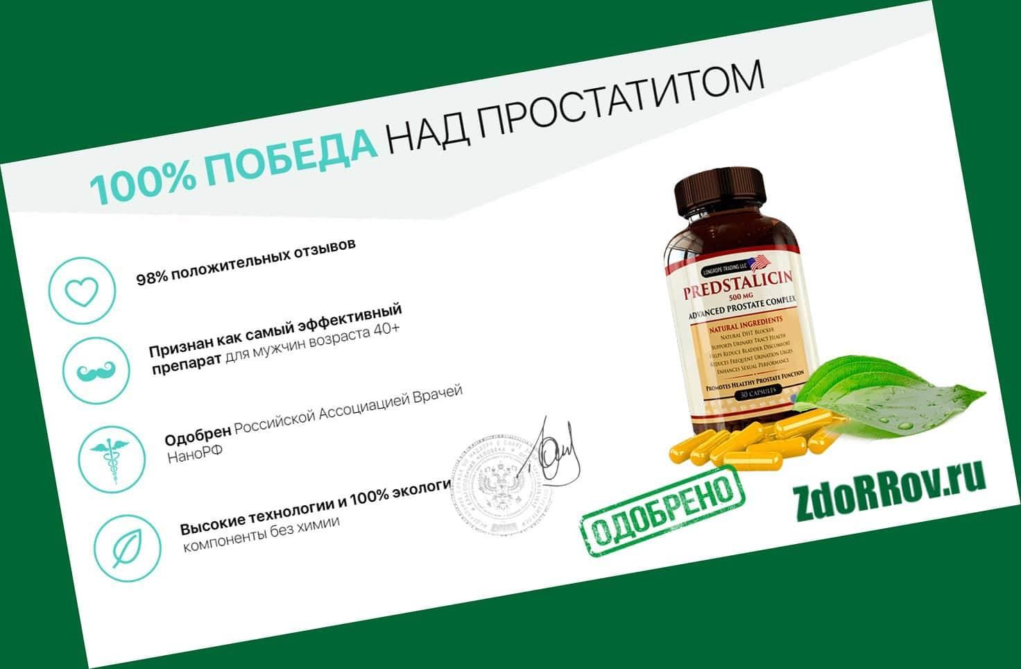 Действие препарата Predstalicin