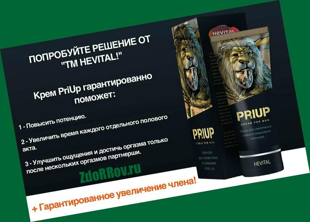 Действие препарата PriUp
