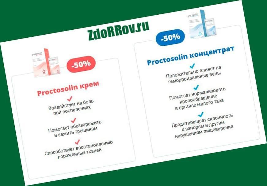 Преимущества Проктозолин