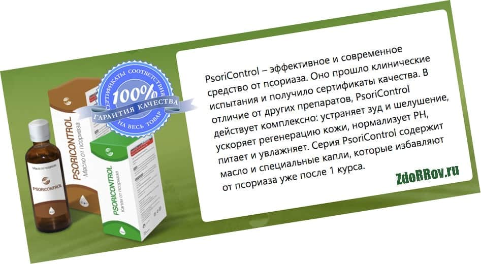 Действие препарата Psoricontrol