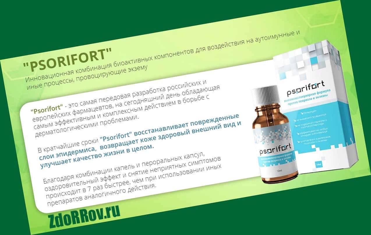 Действие препарата Psorifort