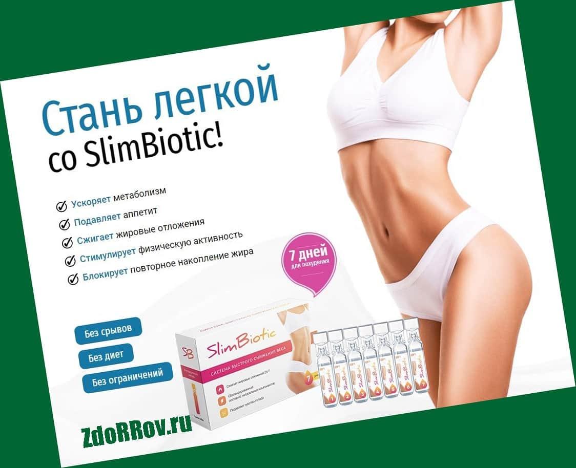 Действие препарата SlimBiotic
