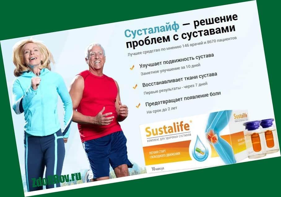 Действие препарата Sustalife