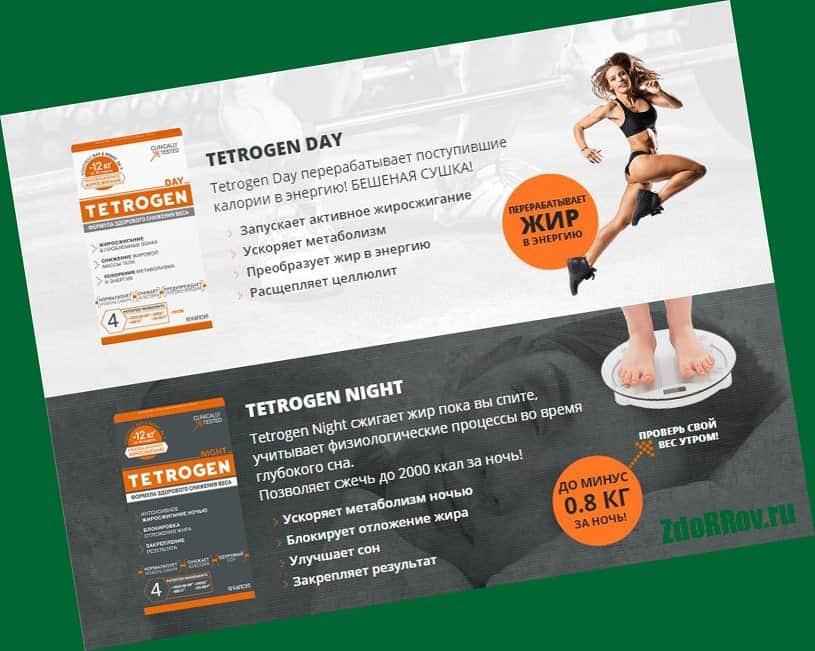 Действие препарата Tetrogen
