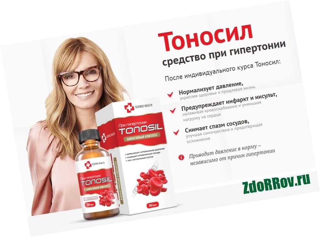 Tonosil купить в Элисте