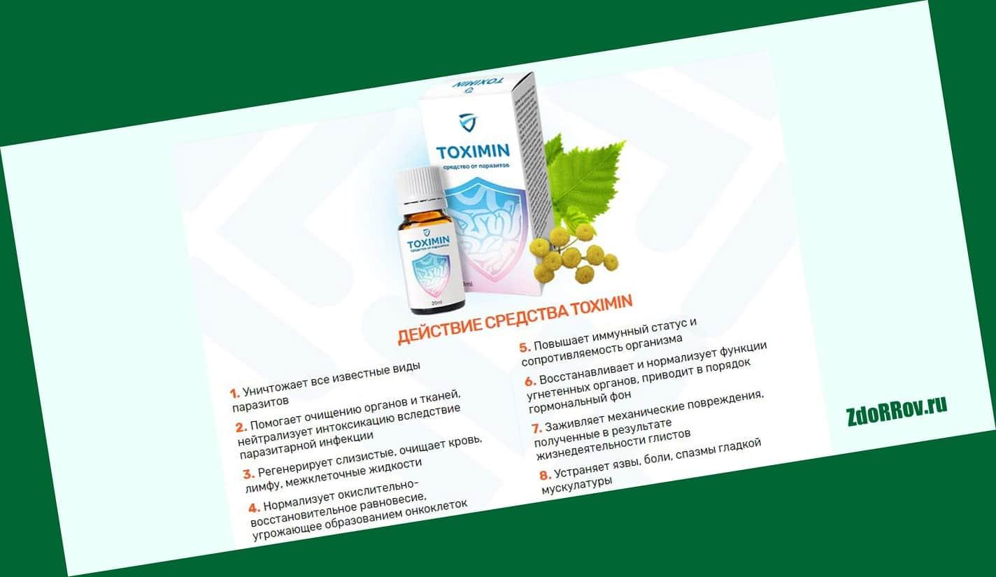 Действие препарата Toximin