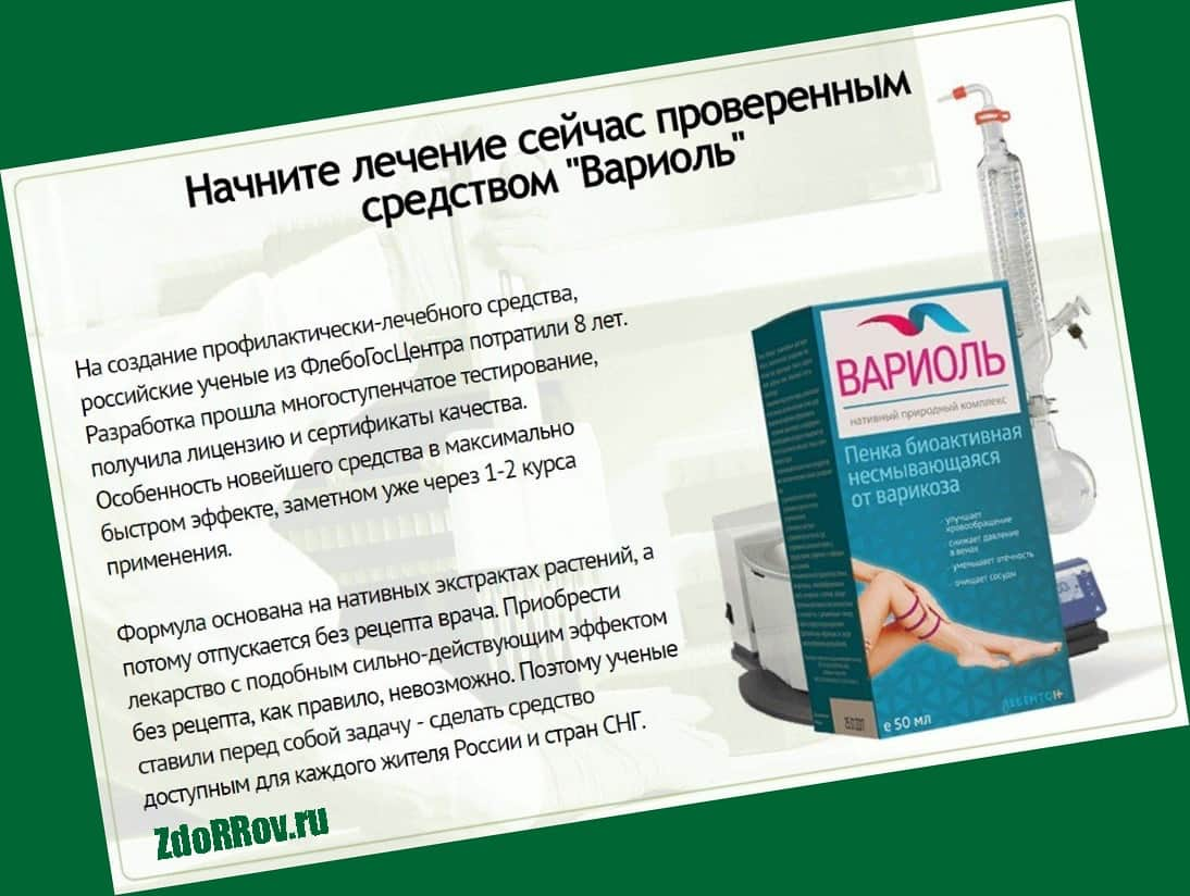 Действие препарата Variol