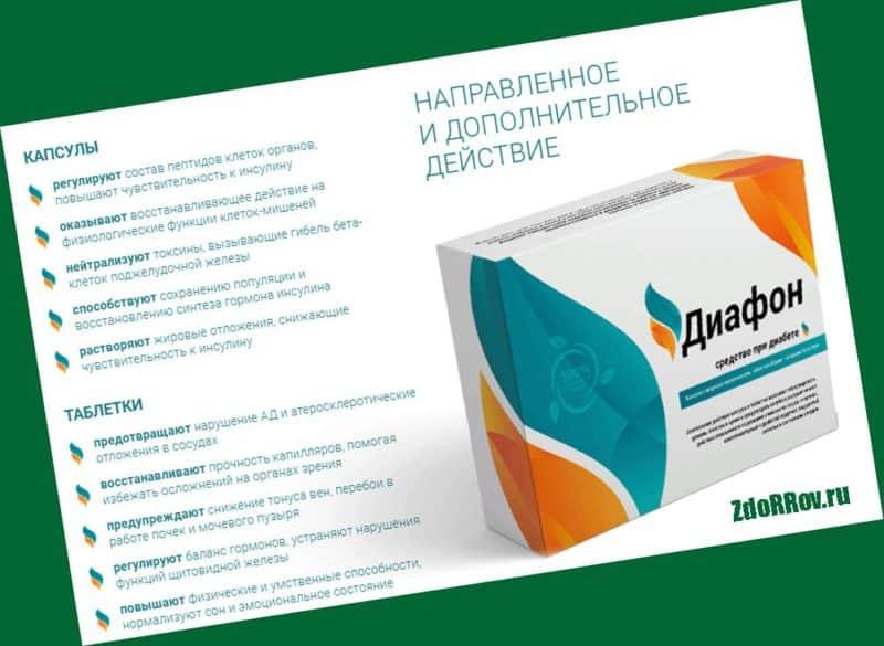 Диафон - препарат от диабета