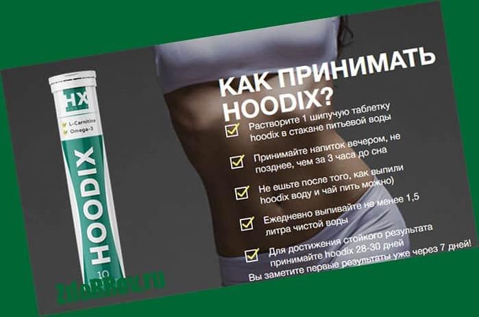 Hoodix для похудения