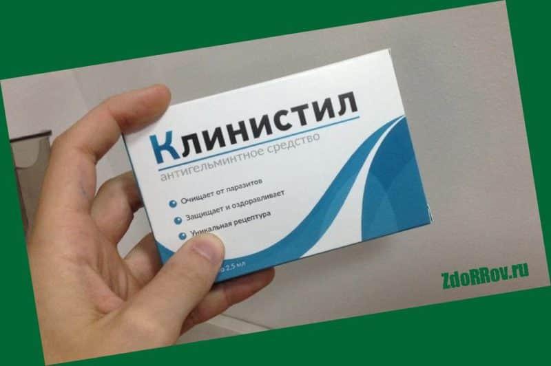 Клинистил — эффективное средство от паразитов