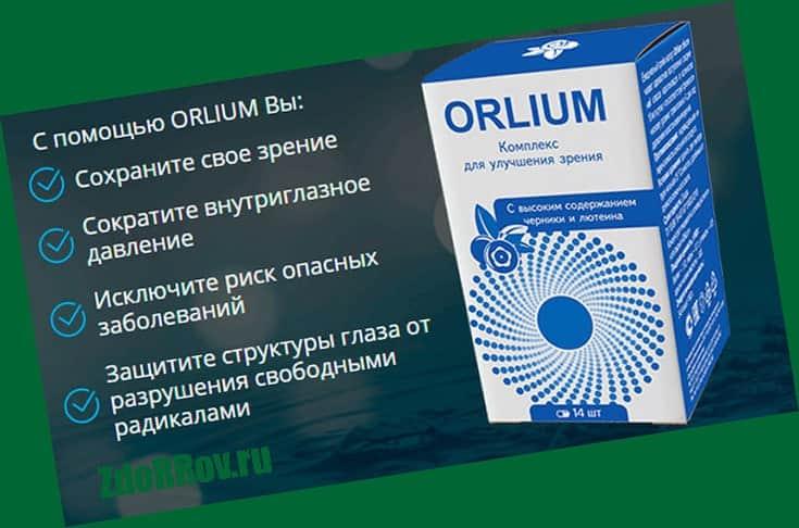 Orlium для зрения